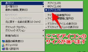 デスクトップアイコンの表示サイズ変更
