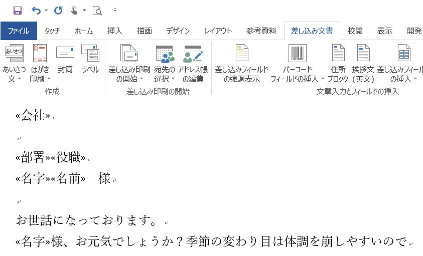word差し込みメール説明7