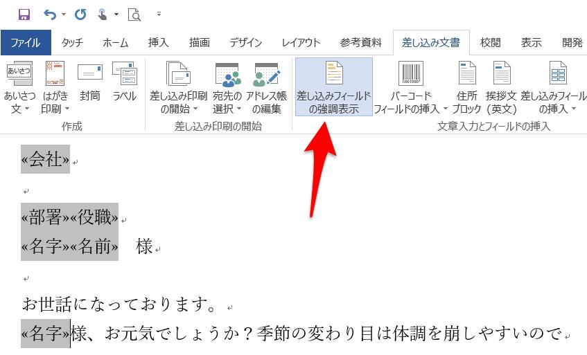 word差し込みメール説明8