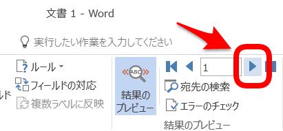 word差し込みメール説明9