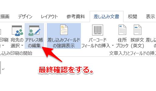word差し込みメール説明10