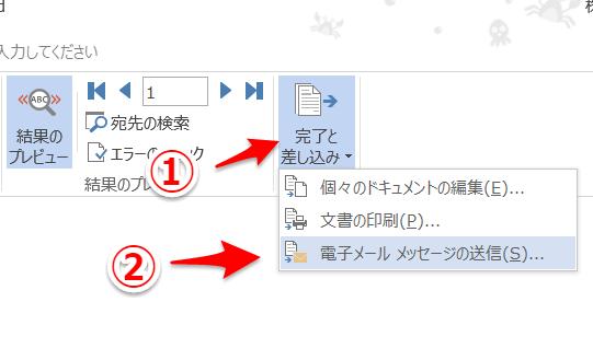 word差し込みメール説明11