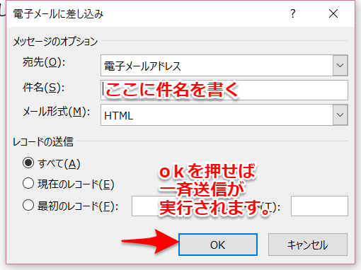 word差し込みメール説明12