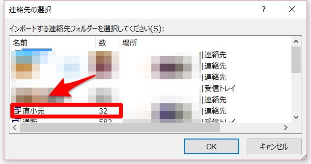 word差し込みメール説明3