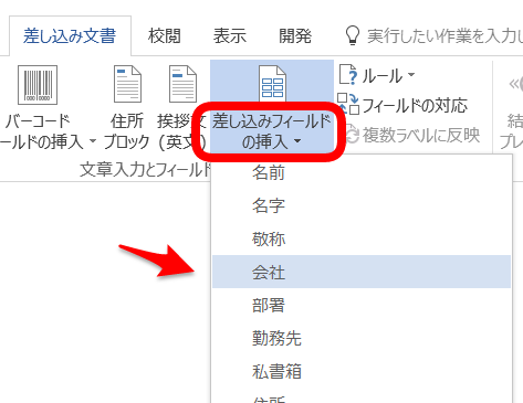word差し込みメール説明5