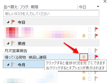 Outlook-ToDo13