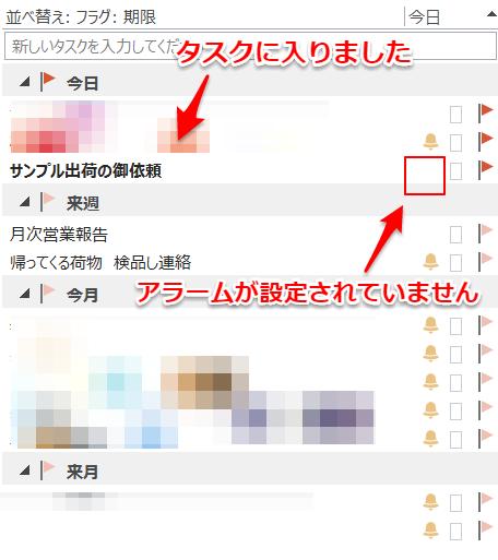 Outlook-ToDo14