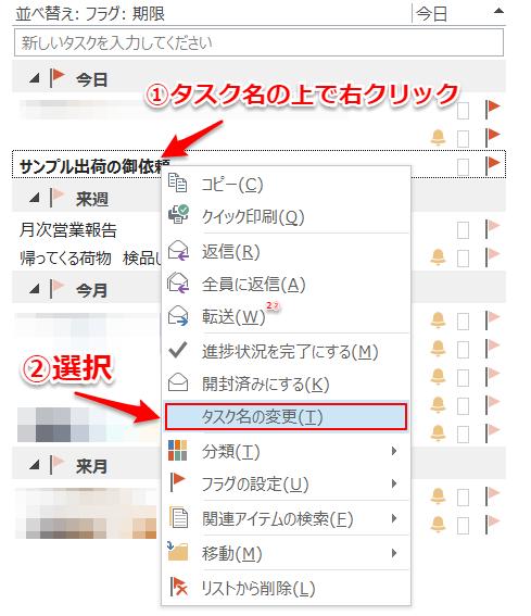 Outlook-ToDo15