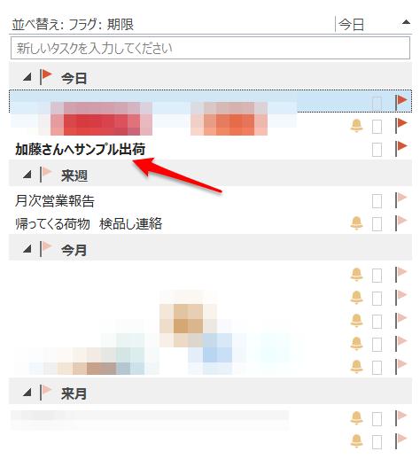 Outlook-ToDo16