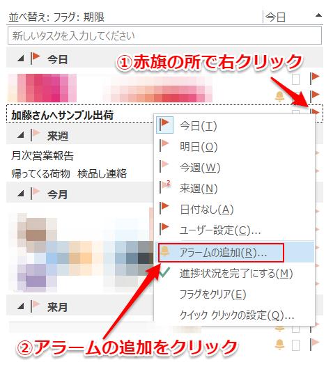Outlook-ToDo17