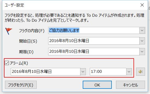 Outlook-ToDo18