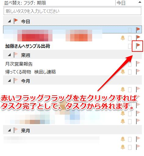 Outlook-ToDo19