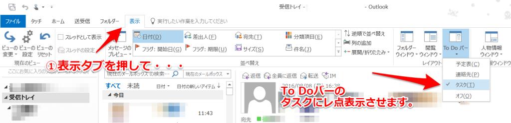 Outlook-ToDo3