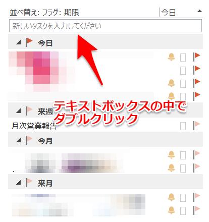 Outlook-ToDo4