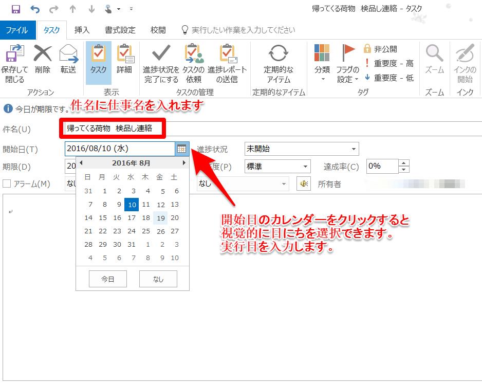 Outlook-ToDo5