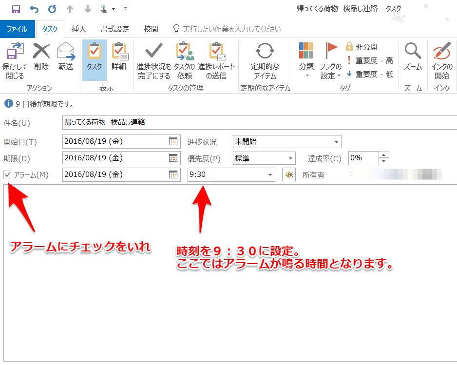 Outlook-ToDo6