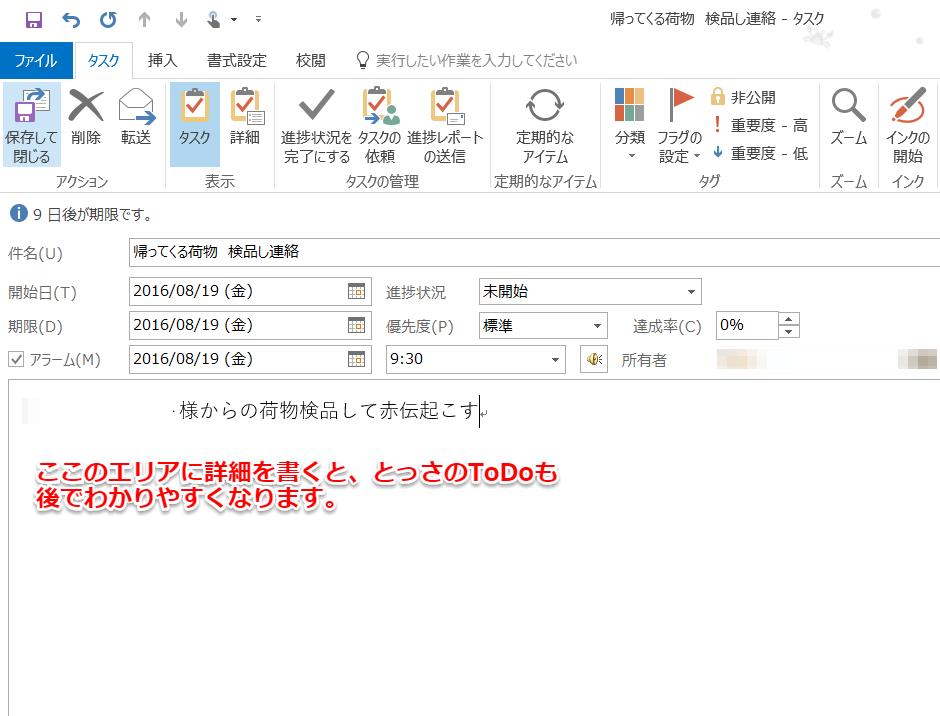 Outlook-ToDo7